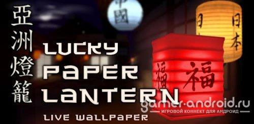 Lucky Paper Lantern