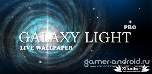 Galaxy Light Pro LWP