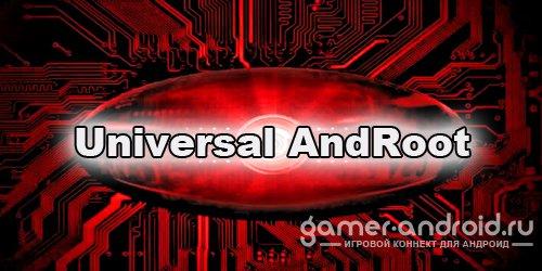 Universal AndRoot - Универсальный способ получение ROOT прав