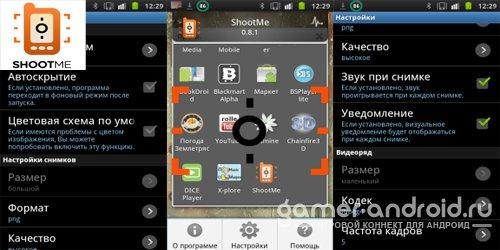ShootMe - Скриншот Экрана Android