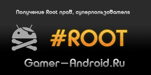 Как получить Root права на Android и что это такое