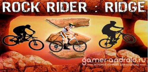 Rock Rider: Ridge - Трюки на велосипеде