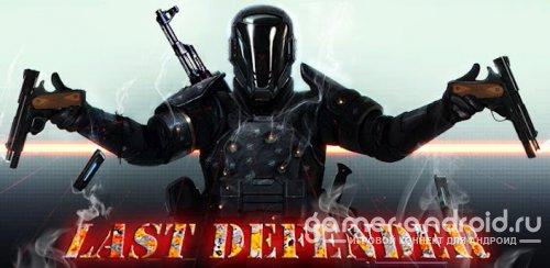 Last Defender 3D / Defence