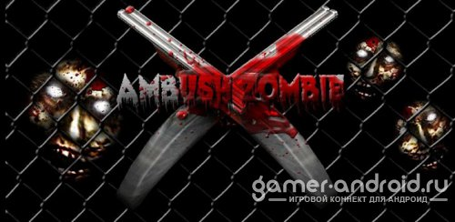Ambush Zombie - Засада зомби