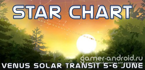 Star Chart - Звездное небо