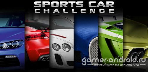 Sports Car Challenge - Тест драйв авто