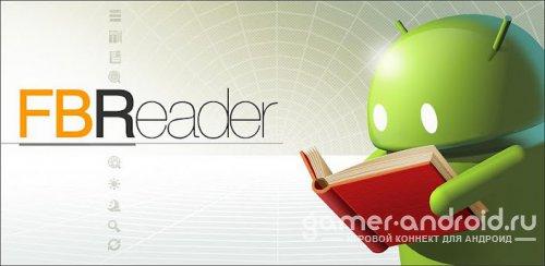 FBReader - Чтение книг на Android