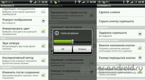 Screenshot It - Снятие скриншотов с экрана Android