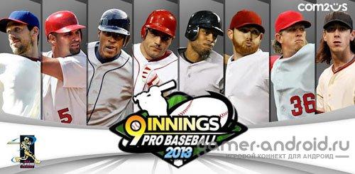 9 Innings Pro Baseball 2013 - бейсбольный симулятор на Android