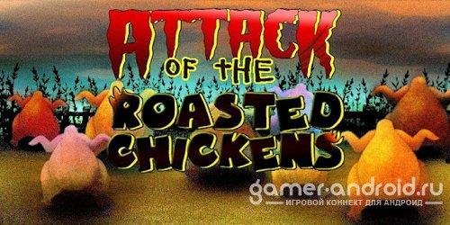 Attack Of The Roasted Chickens - Атака Жареных Цыплят