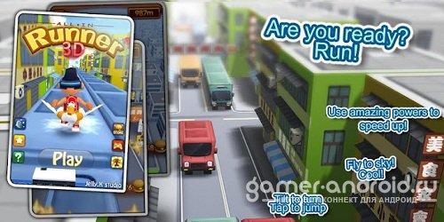 3D City Runner