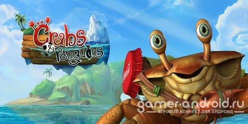 Crabs and Penguins - Крабы и пингвины