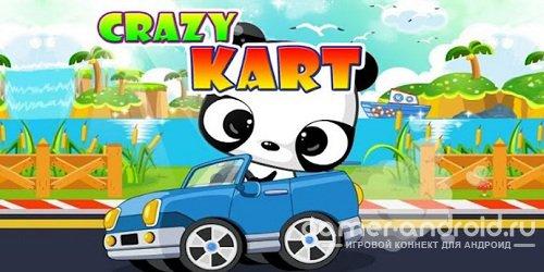 Crazy Kart Racing