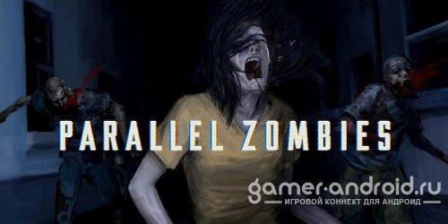 Parallel Zombies - Онлайн игра