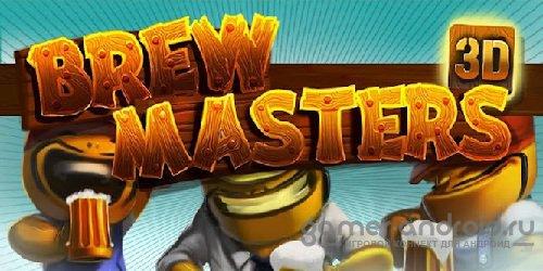 Brew Masters 3D