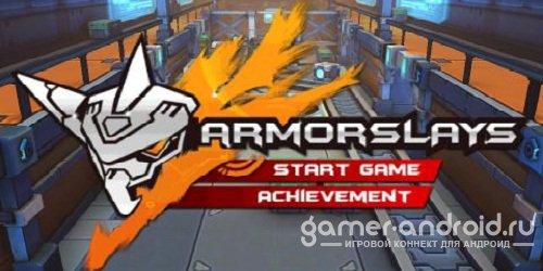 Armorslays - эти захватчики не дадут Вам уснуть