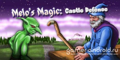 Melo's Magic: Castle Defense - Обороняемся от толпы монстров