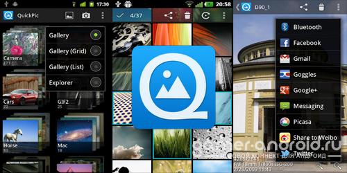 QuickPic - Просмотр изображений