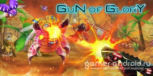 Gun of Glory
