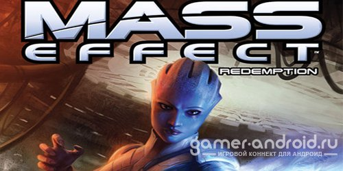 Mass Effect - Redemption - 1,2,3,4 Часть