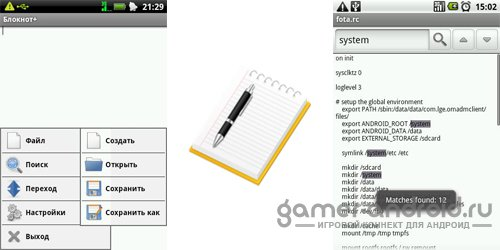 Notepad+ - Блокнот