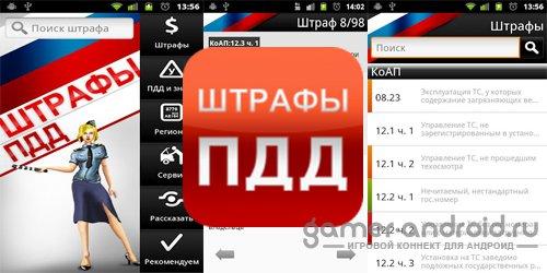 Штрафы ПДД Россия и Украина