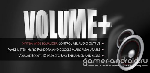 Volume+ (Volume Boost)