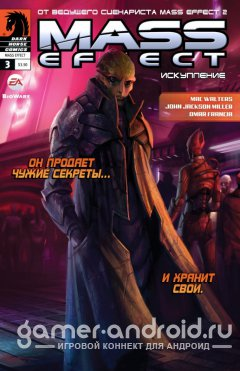 Mass Effect - Redemption - 1,2,3,4 Часть