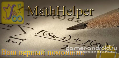 MathHelper - Высшая математика