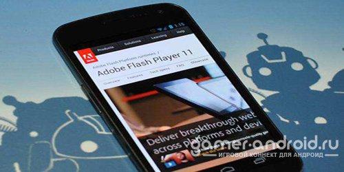 Adobe Flash Player 11 - Флеш Плеер