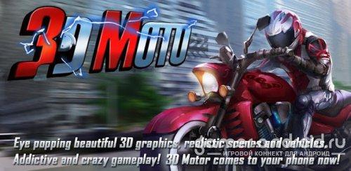 AE 3D Motor - Гонки на мотоцикле