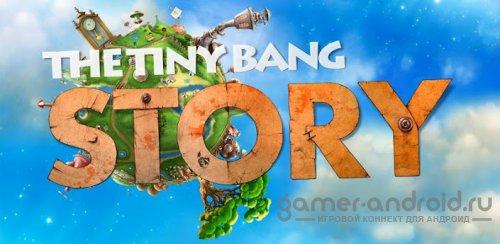 The Tiny Bang Story - Теория Крошечного Взрыва