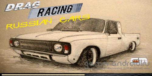 Drag Racing + Russian Cars