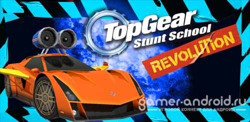 Top Gear: Stunt School Revolution