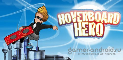 Hoverboard Hero