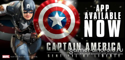 Captain America: Sentinel of Liberty - Первый Мститель