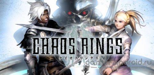 CHAOS RINGS - Массивное новое RPG