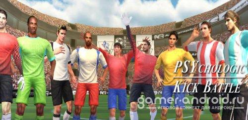 PSYkick Battle - Футбольные пенальти онлайн