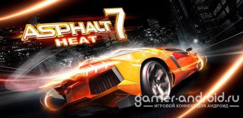 Asphalt 7: Heat - Асфальт 7