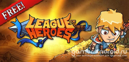 League of Heroes™