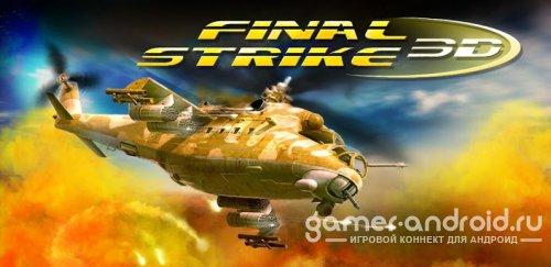 FinalStrike 3D