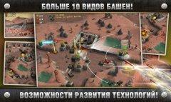 Total Defense 3D: Танк & Башни