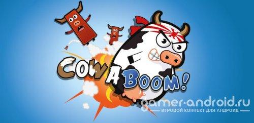 Cowaboom - Возьмите быка за рога