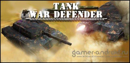 Tank War Defender