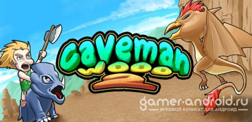 Caveman 2 - Пещерный человек 2