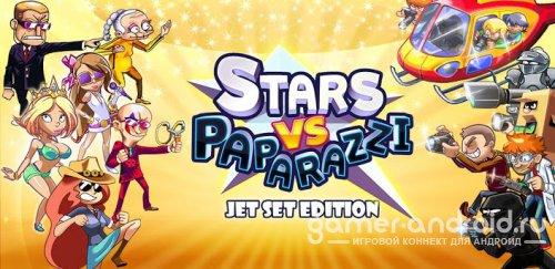 Stars vs. Paparazzi - Отбиваемся от надоедливой папарацции