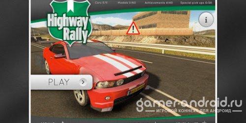 Highway Rally - Гонки на время