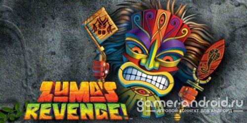 Zuma's Revenge - Зума