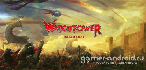 Watchtower : The Last Stand