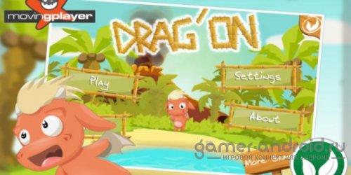 Drag'On - Дракон
